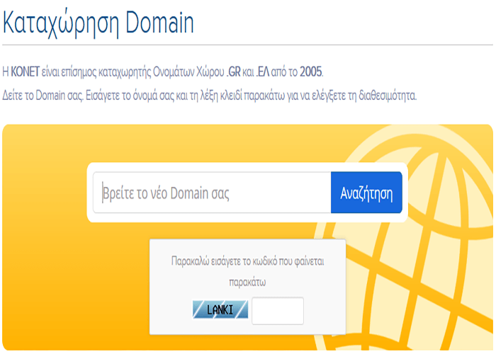 konet-domain-name-registration-kataxorisi