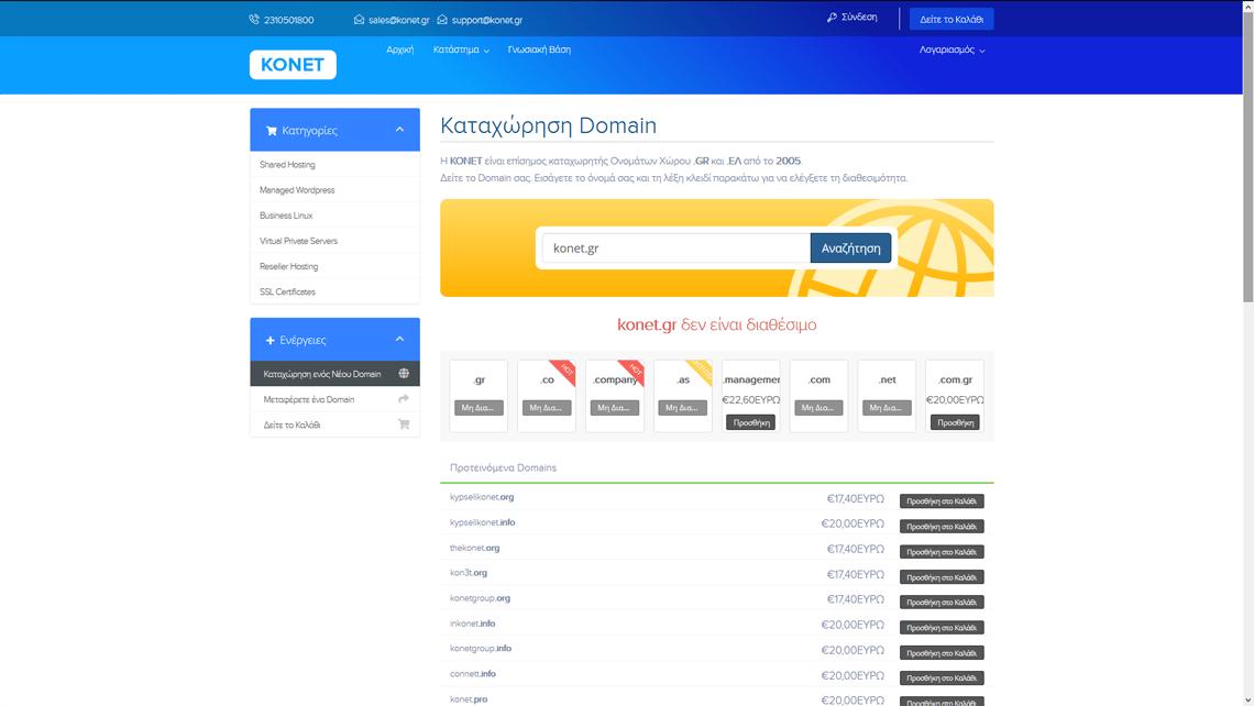 διαθεσιμότητα domain