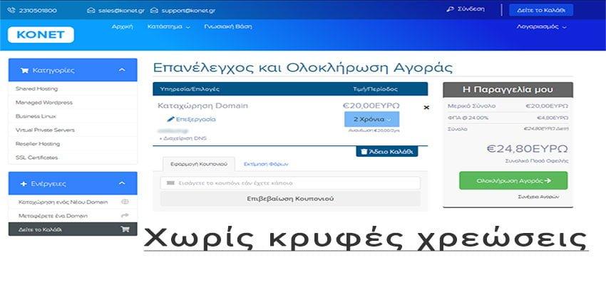 αγορά ονόματος ιστοσελίδας